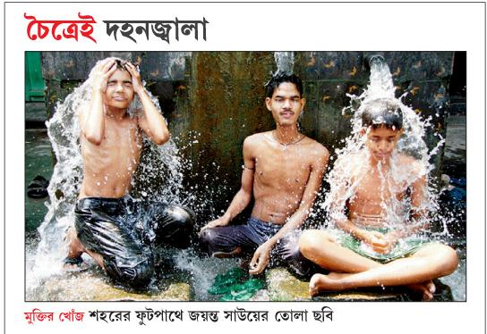 A picture clip form the Bangla newspaper Ei Samay
